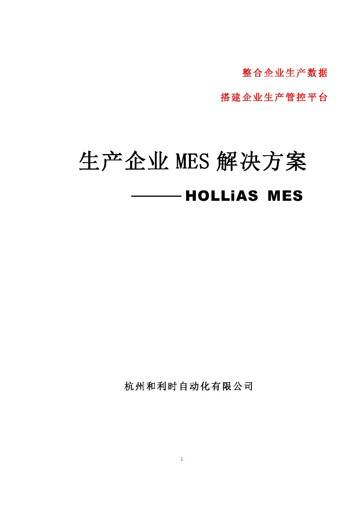 和利时-生产企业MES解决方案