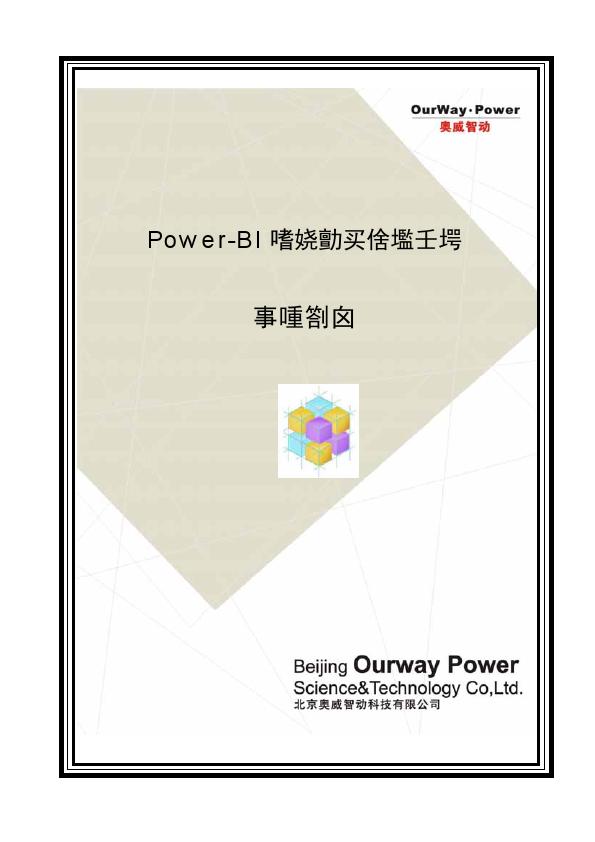 奥威智动-PowerBI企业决策分析系统