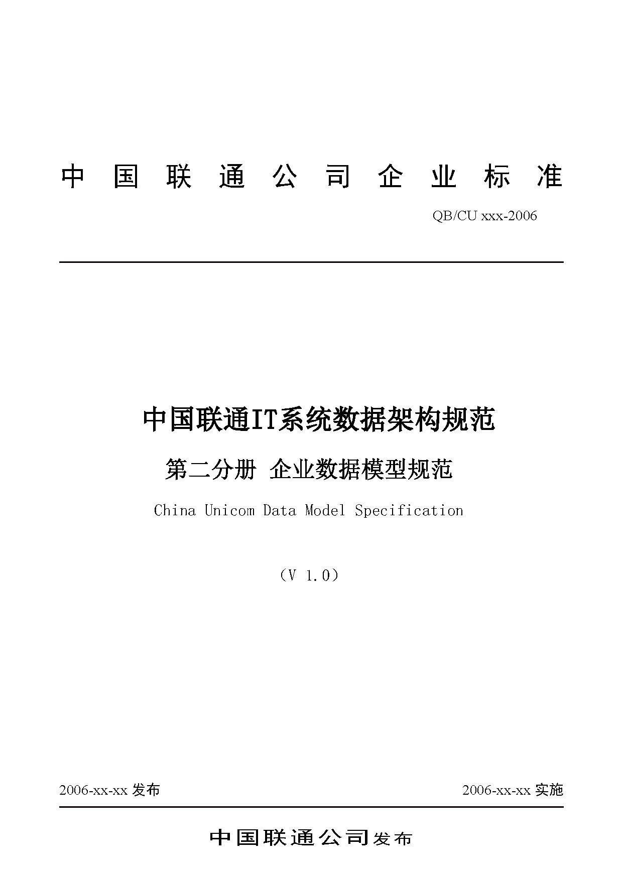 联通-联通IT系统数据架构第二分册企业数据模型规范.DOCX