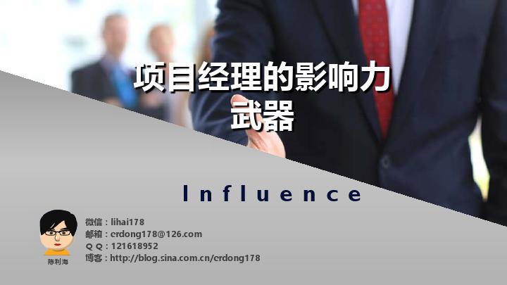 陈利海-项目经理的影响力武器