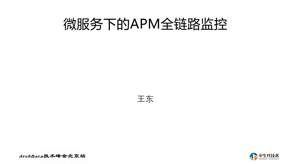 王东-微服务下的apm全链路监控