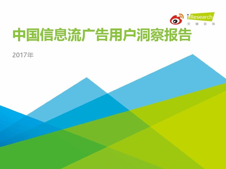 艾瑞咨询-2017年中国信息流广告用户洞察报告