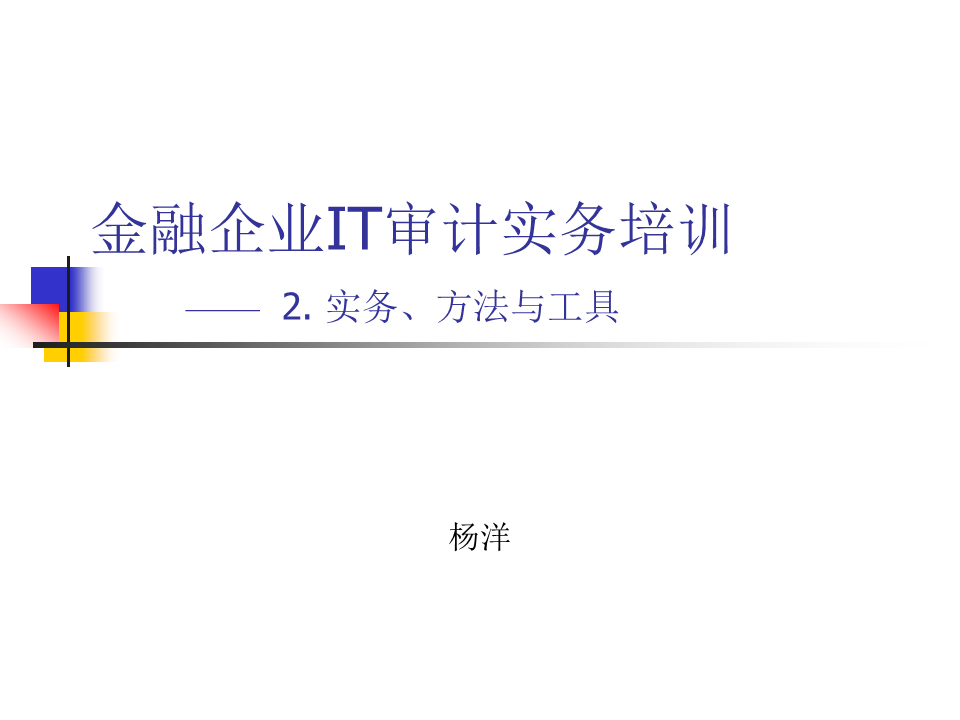 杨洋-金融企业IT审计实务培训2审计实务