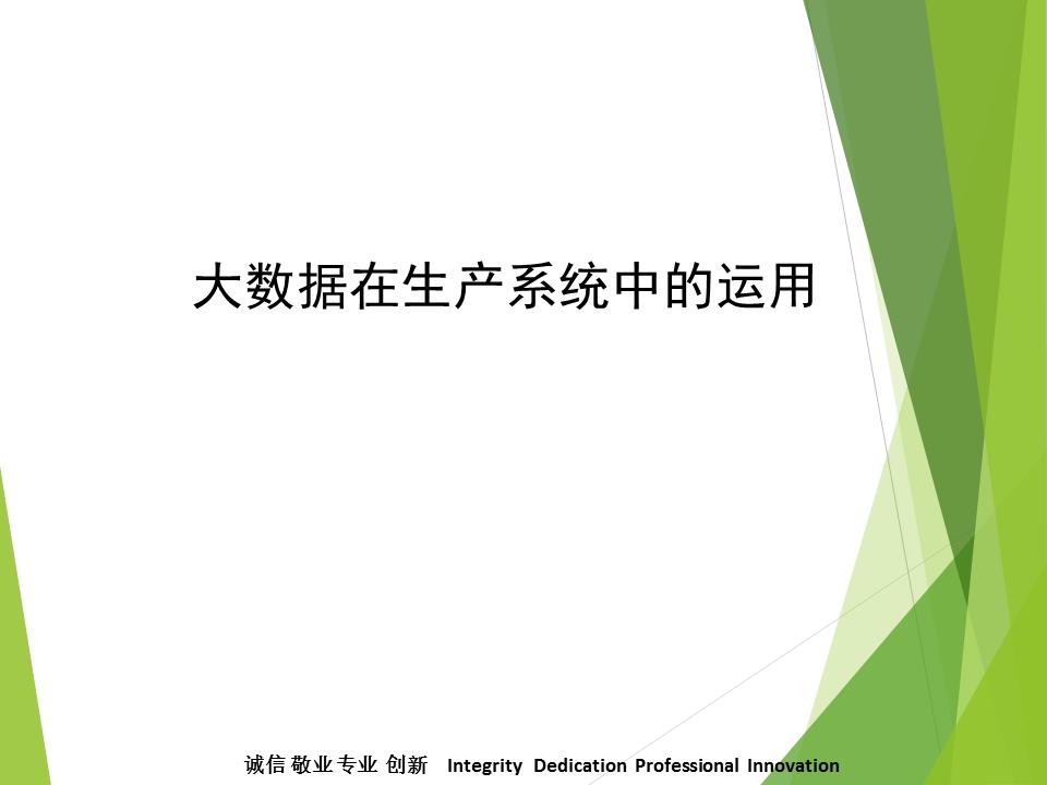 王海波-大数据在生产系统中的应用