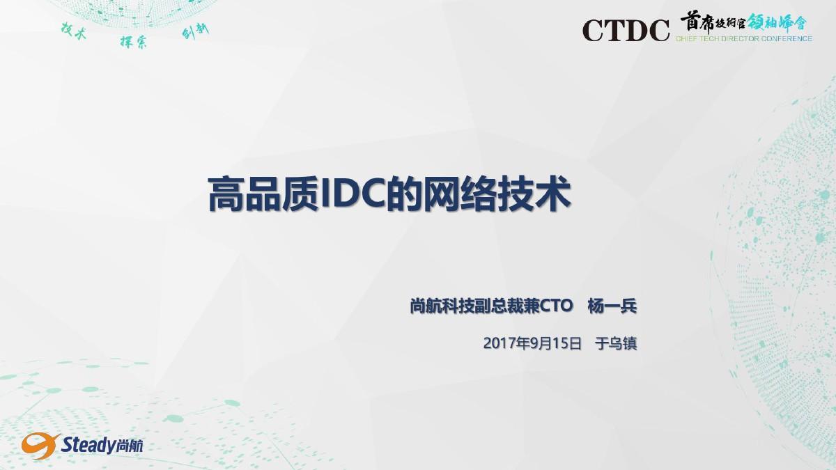 杨一兵-高品质IDC的网络技术