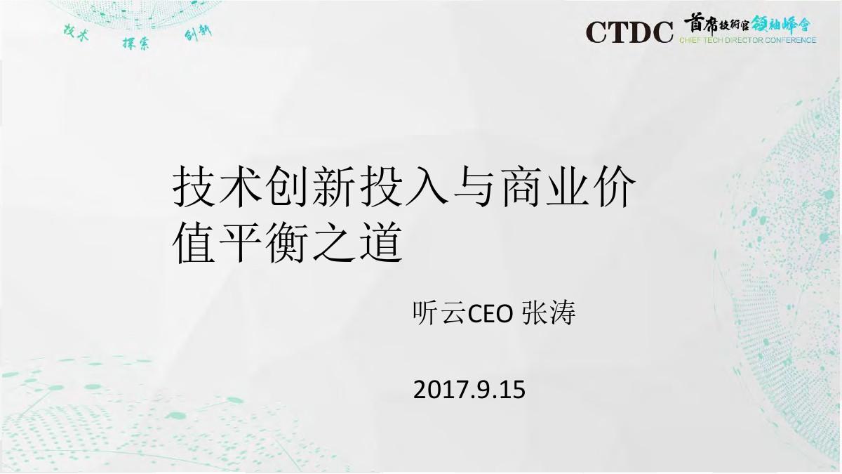 张涛-技术创新投入与商业价值平衡之道