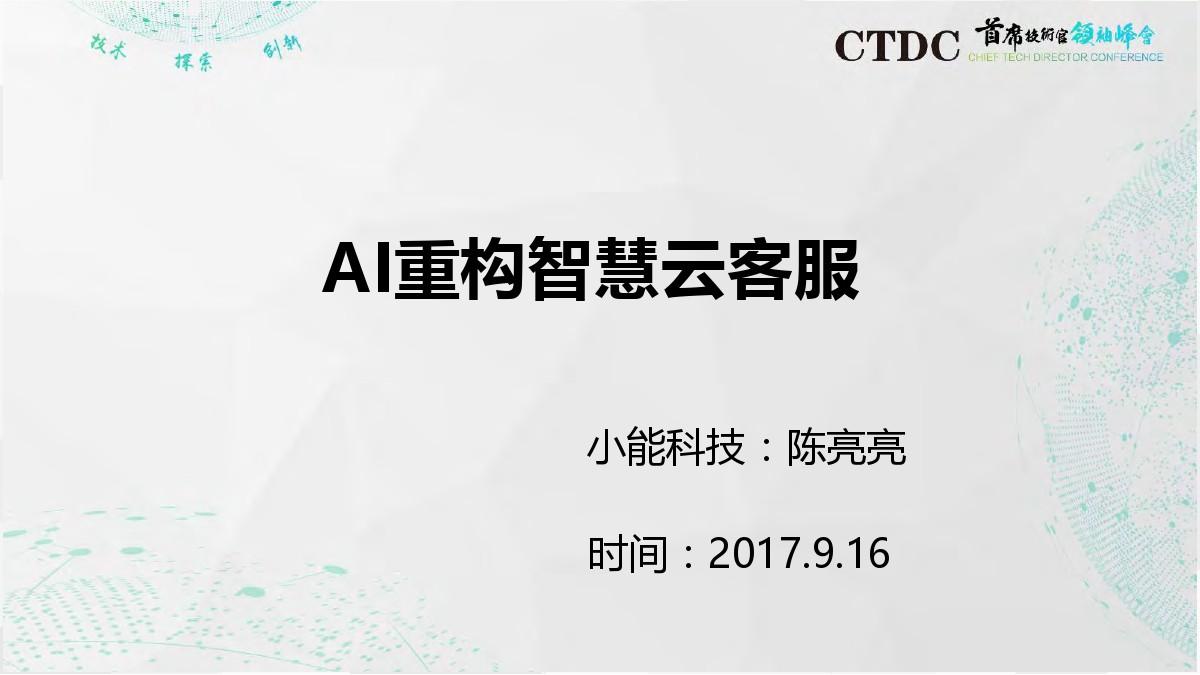 陈亮亮-AI重构智慧云客服