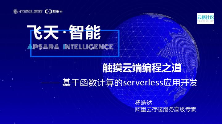 杨皓然-基于函数计算的serverless应用开发