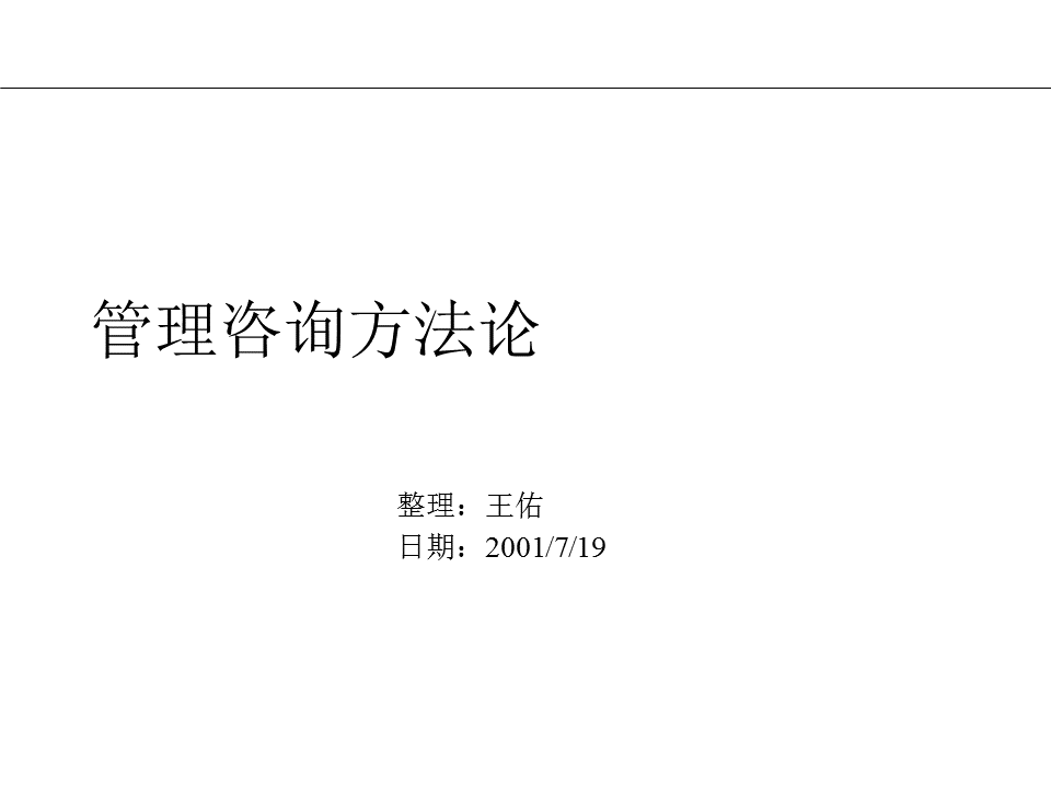 王佑-管理咨询方法论