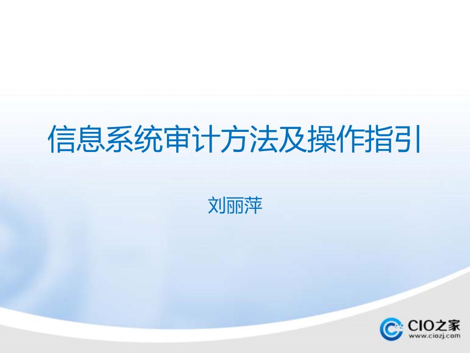 刘丽萍-信息系统审计方法与操作指引2