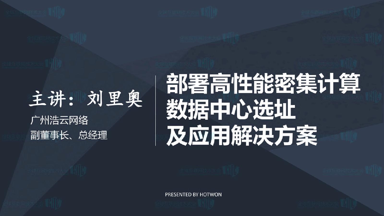 刘里奥-高性能密集计算能力及其部署