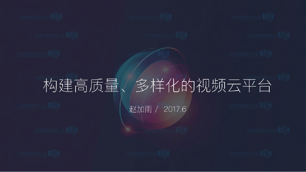 赵加雨-构建高质量、多样化的视频云平台