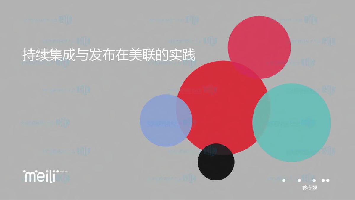 蒋志强-持续集成和发布在蘑菇街的实践