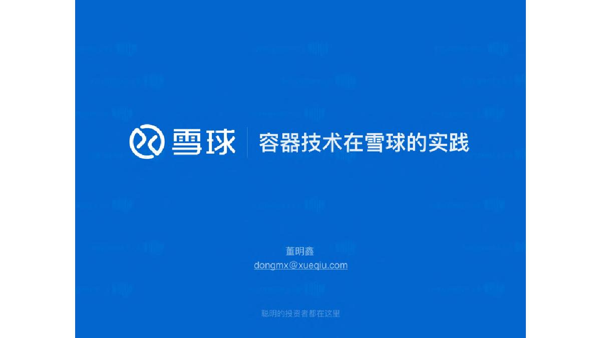 董明鑫-容器技术在雪球的实践
