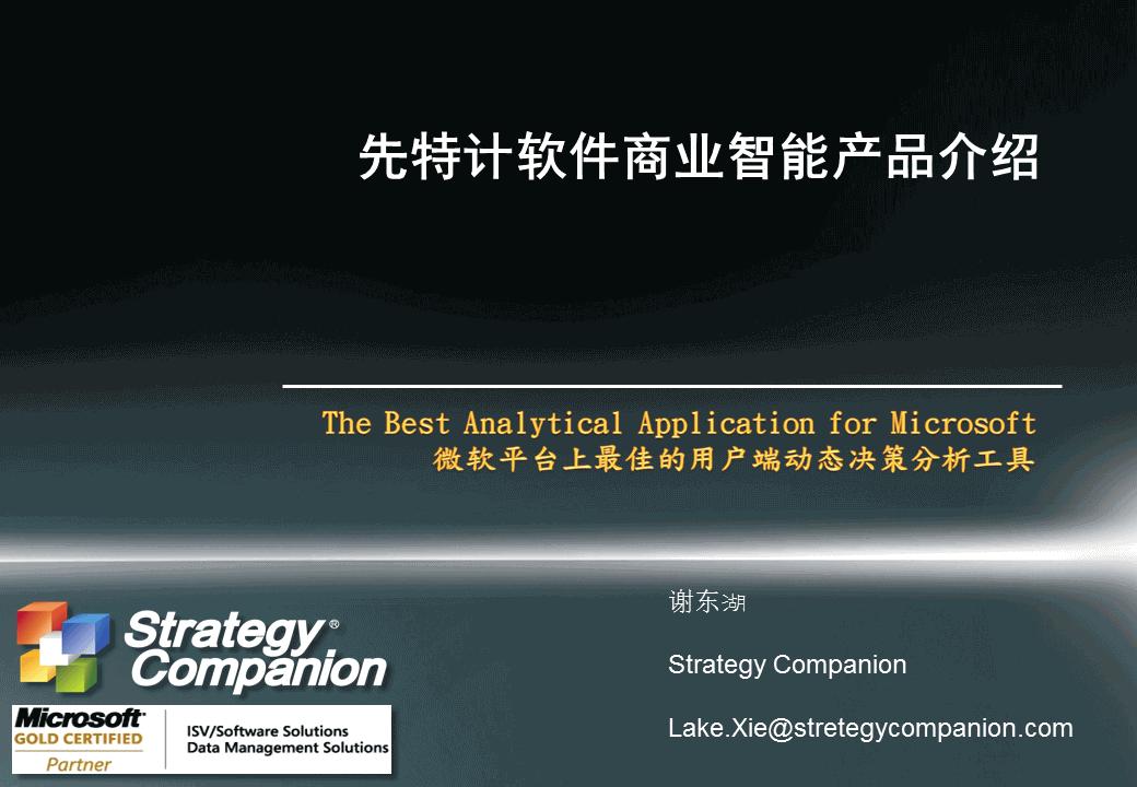 谢东湖-StrategyCompanion商业智能介绍(第1部分)