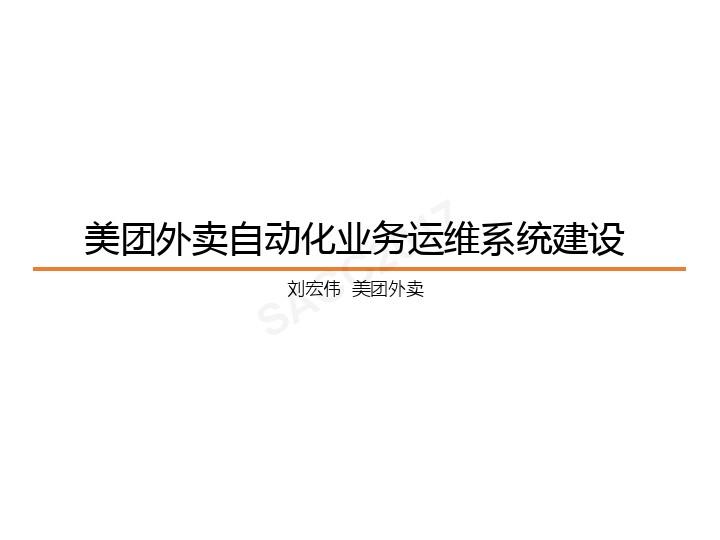 刘宏伟-美团外卖自动化业务运维系统建设