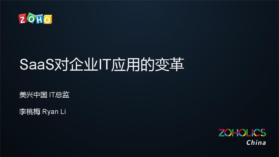 李桃梅-SaaS对企业IT应用的变革