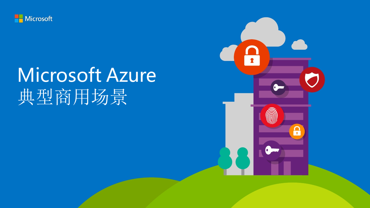 微软-Microsoft Azure典型商用场景
