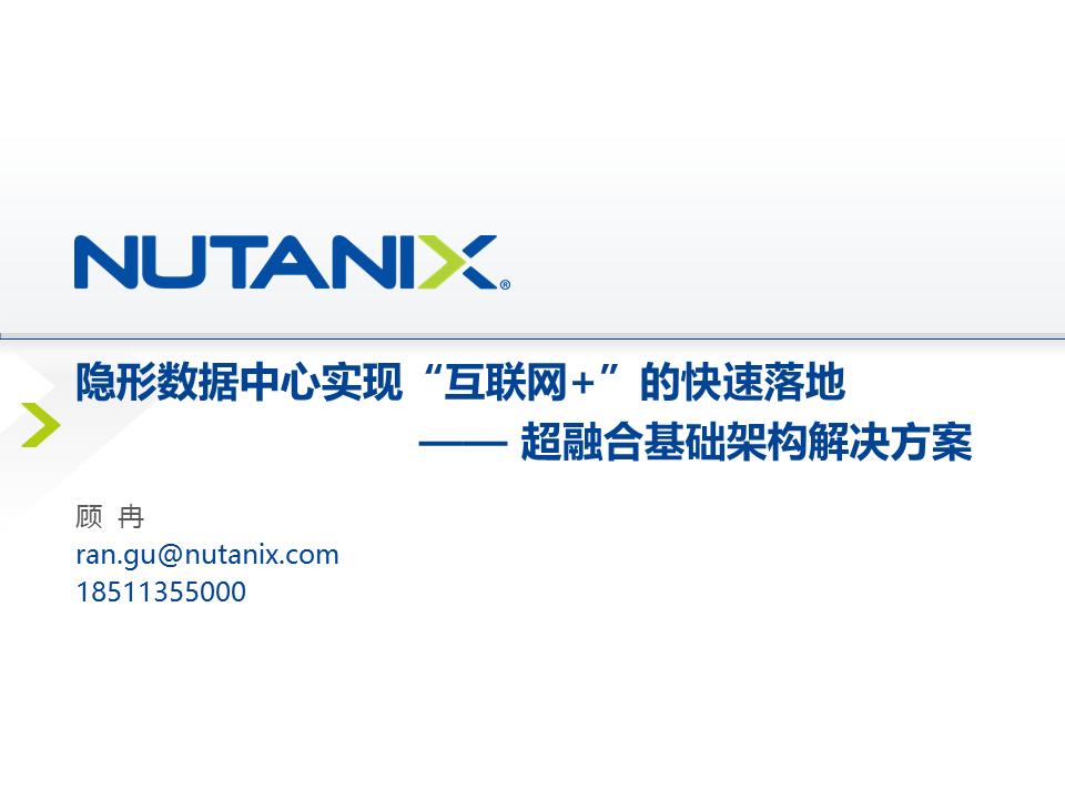 Nutanix-Nutanix超融合基础架构解决方案