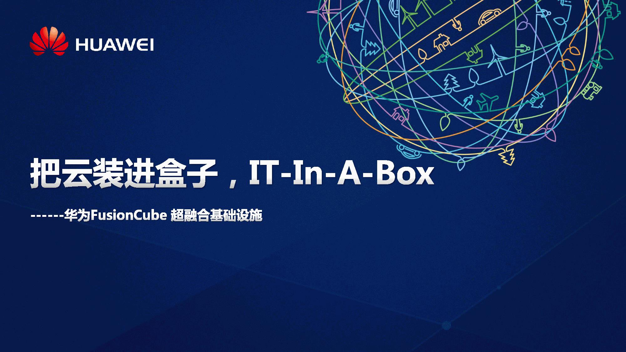 华为FusionCube-超融合架构解决方案