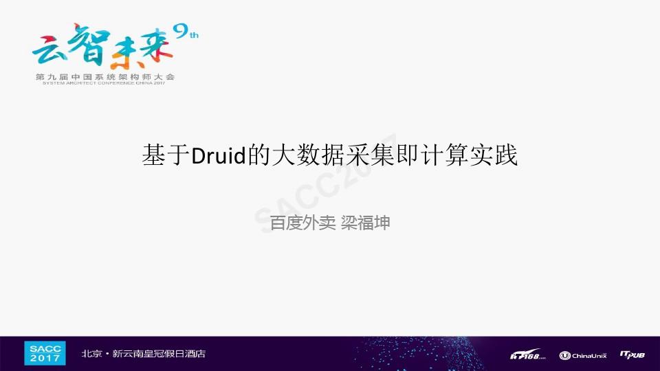 梁福坤-基于Druid的大数据采集即计算实践