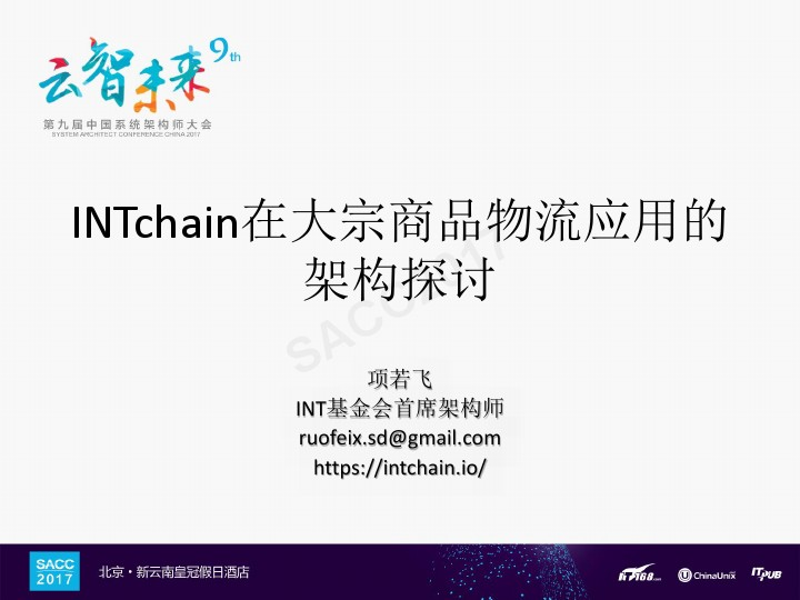 项若飞-INTchain在大宗商品物流应用的架构探讨