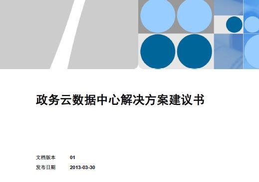 华为-华为政务云数据中心解决方案