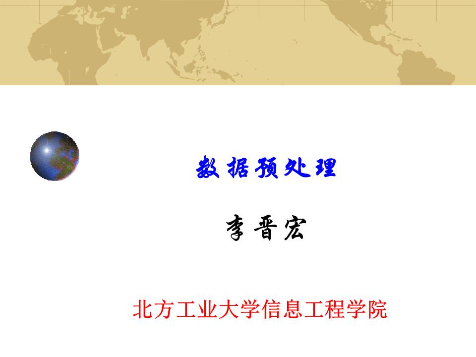 李晋宏-数据预处理