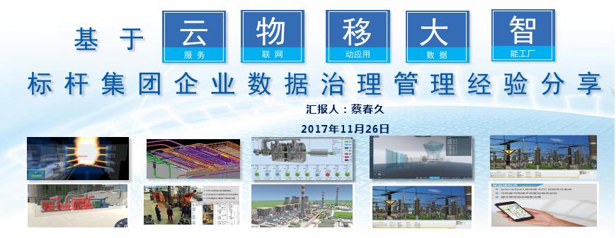 蔡春久-集团企业数据治理最佳实践.PDF