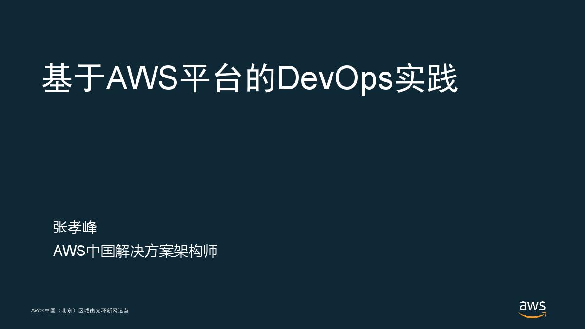 张孝峰-基于AWS平台的DevOps实践