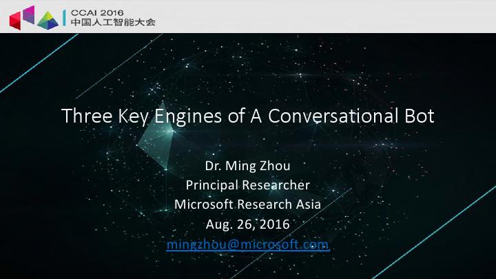 周明-对话机器人的关键技术