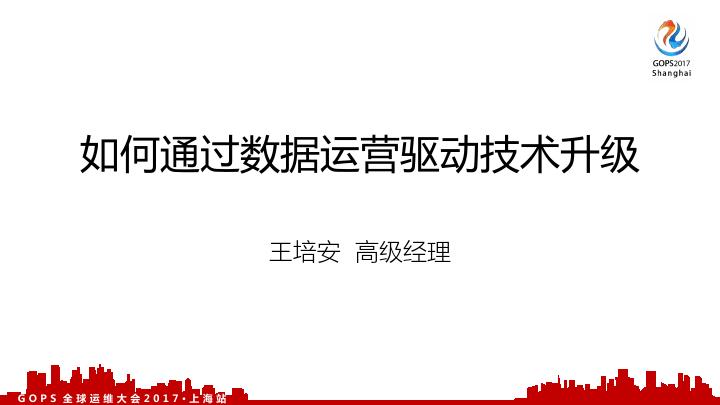 王培安-如何通过持续交付驱动技术能力升级