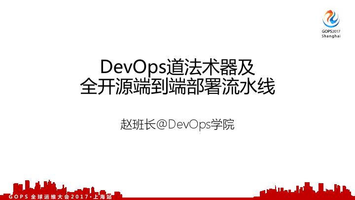 赵班长-DevOps道法术器及全开源端到端部署流水线