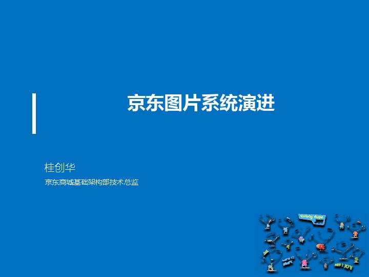 桂创华-京东图片系统的演进