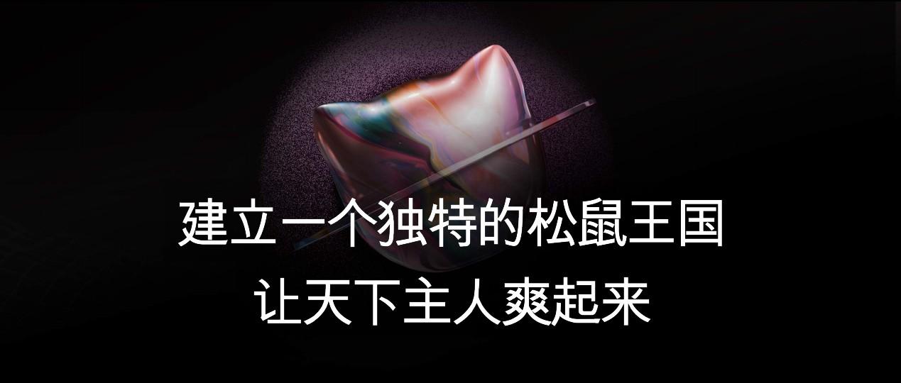 郭广宇-三只松鼠IP与消费者连接