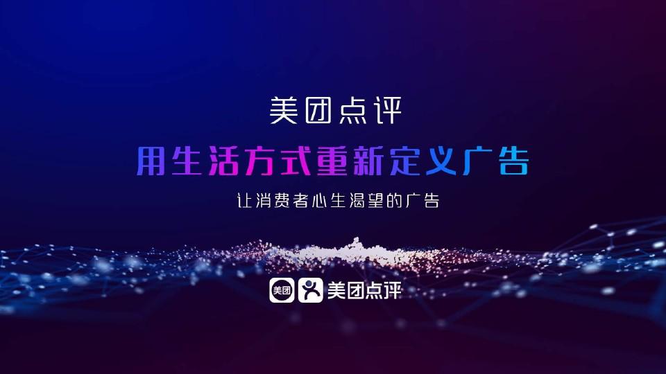 叶映丹-用生活方式重新定义广告