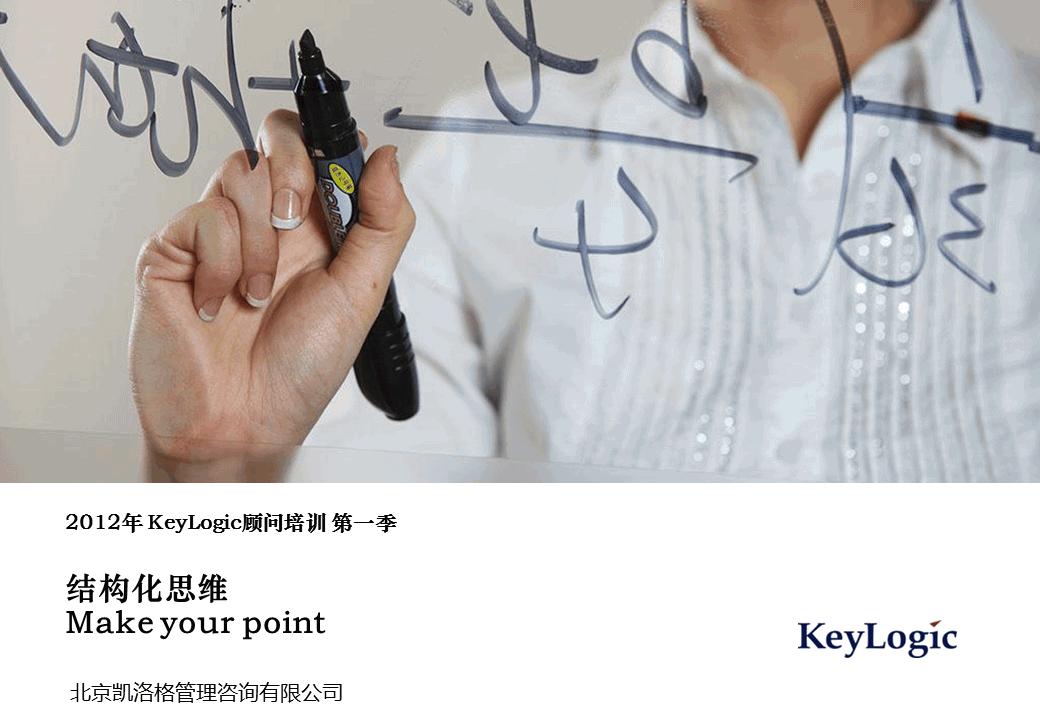 凯洛格-如何呈现结构化思维
