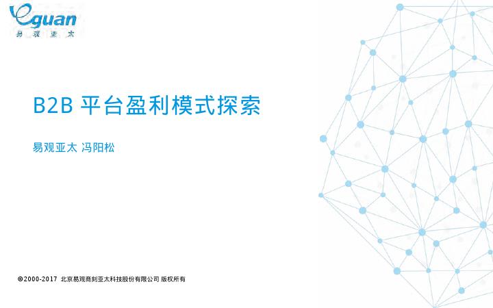 冯阳松-B2B平台盈利模式探索
