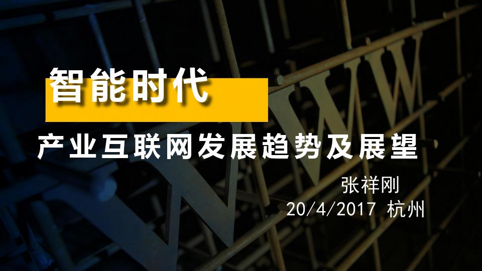张祥刚-智能时代 产业互联网发展趋势及展望
