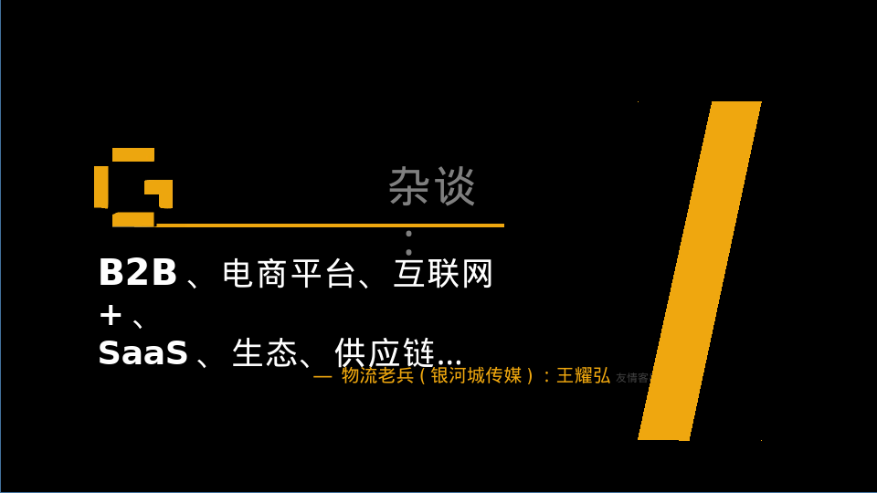 王耀弘-B2B、电商平台、互联网+、SaaS、生态、供应链