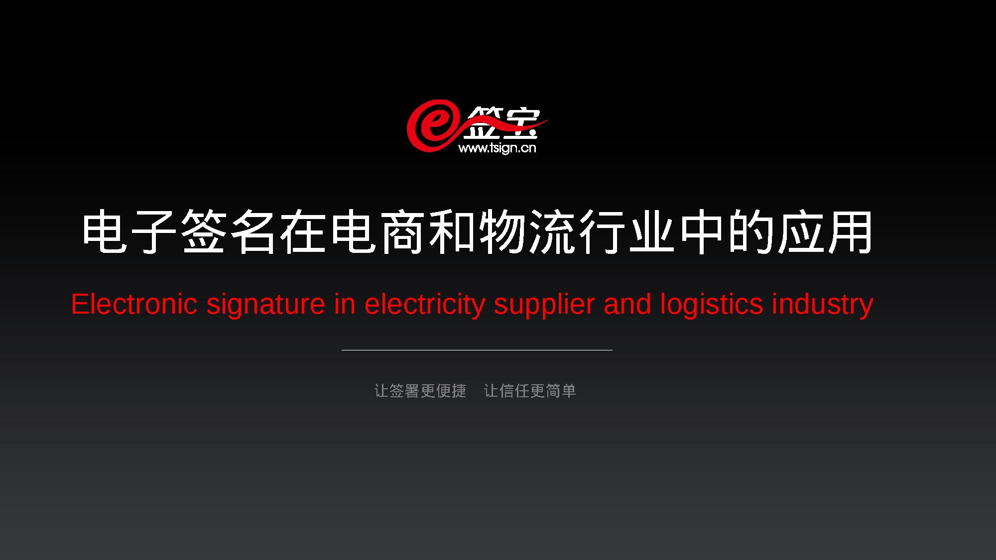 程亮-电子签名在电商和物流行业中的应用