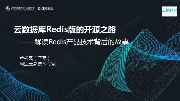 -云数据库Redis版的开源之路