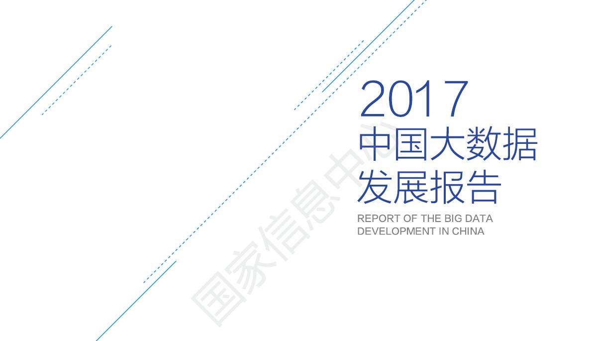 国家信息中心-2017中国大数据发展报告