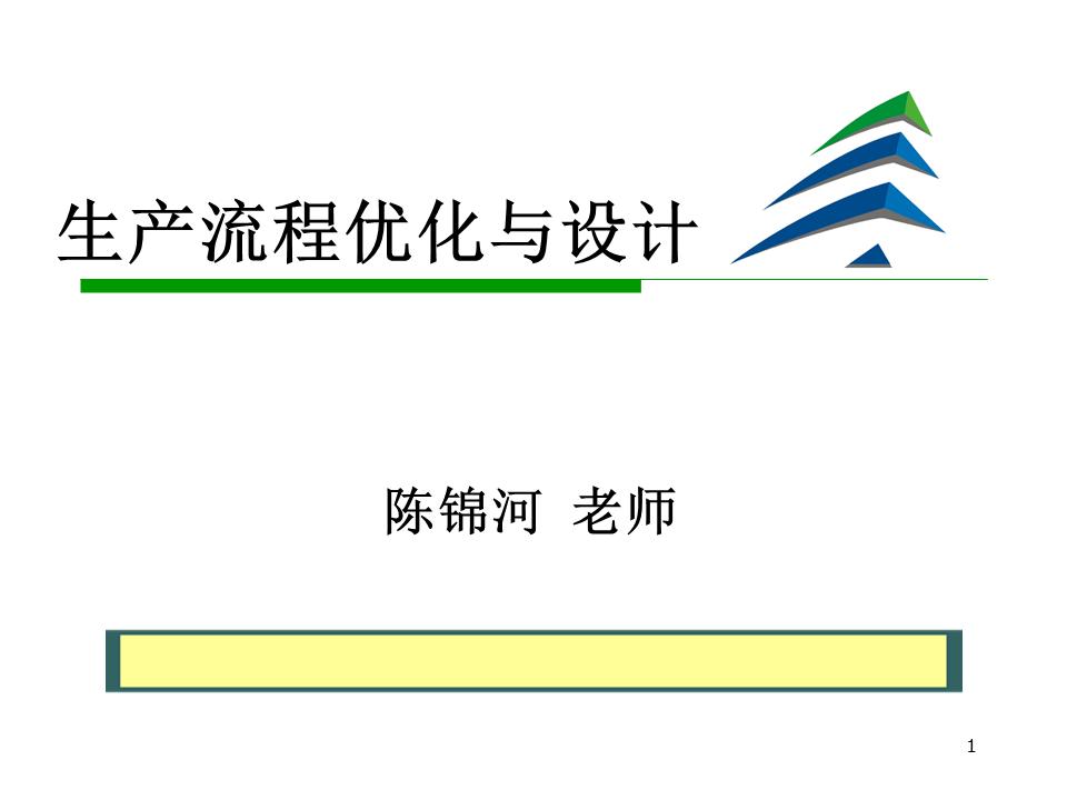 陈锦河-生产流程优化与设计