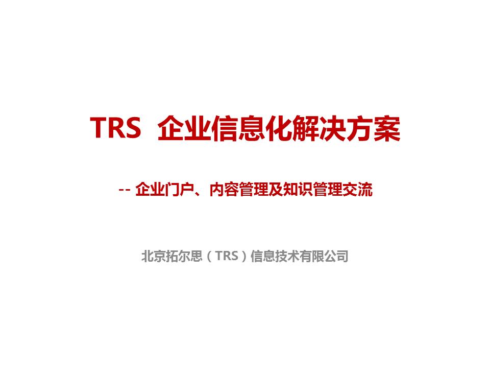 TRS-TRS企业信息化解决方案