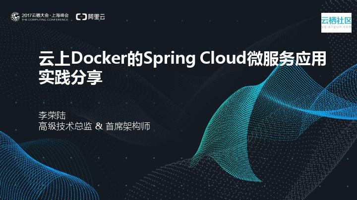 -云上Docker的Spring Cloud微服务应用实践