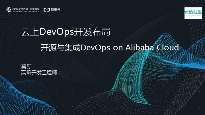 -云上DevOps开发布局