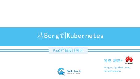 邓德源-Kubernetes 1.3