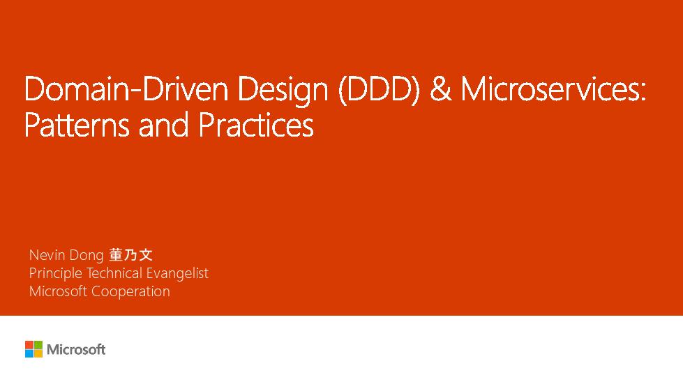 董乃文-领域驱动设计(DDD)与微服务之模式与实践