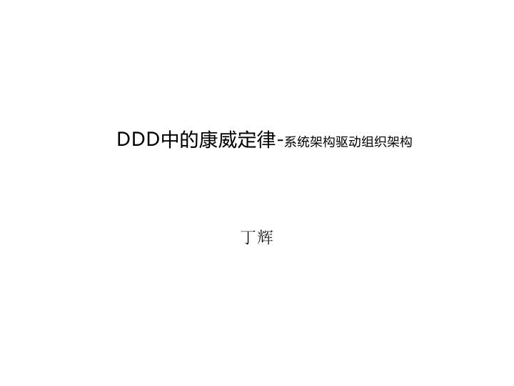 丁辉- DDD中的康威定律